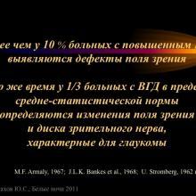 Астахов Ю.С.